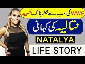 Natalya Neidhart Biography   In Hindi-Urdu   WWE Beautiful Wrestler   Natalya Life Story