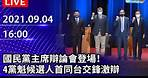 【LIVE直播】國民黨主席辯論會登場! 4黨魁候選人首同台交鋒激辯|2021.09.04