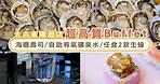 自助餐優惠|太古東隅酒店East Hong Kong超高質Buffet!任食2款生蠔+海膽壽司:熱盤即叫即整 | Yahoo Hong Kong