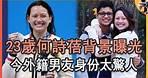 何詩蓓背景曝光太震驚,4歲學游泳23歲拿奧運獎牌,今外籍男友身份瞞不住#東京奧運會#香港選手#奪冠