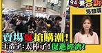 武漢肺炎/泰國一日暴增60例確診 包含「來自台灣」旅客