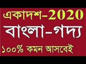 Eleven Bengali Suggestion 2020 Part 1, 11 Class Bengali Suggestion 2020, XI Bengali Suggestion 2020