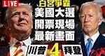 【#中天最新LIVE】美國總統大選 開票現場實況|2020.11.05(下半場)