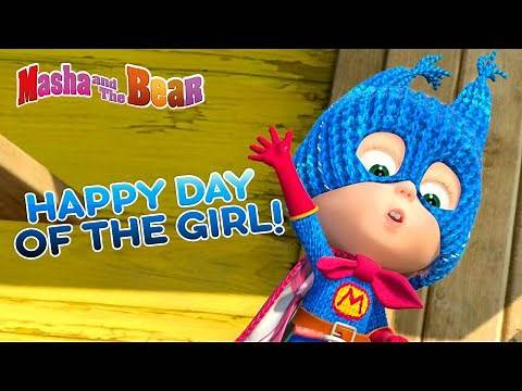 Masha and the Bear 💖👱♀️ Happy Day of the Girl! 👱♀️💖 Best cartoons for the whole family 🎬