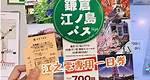 🇯🇵「鎌倉&江之島」體驗日本傳統文化之美