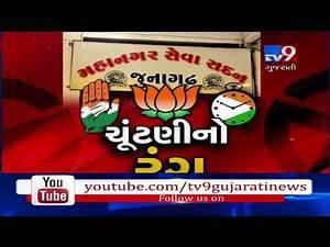 Preparations for Junagadh civic polls conclude| TV9GujaratiNews