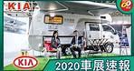 【Go車誌 2020車展報導】貨車司機露營去?!豪華露營車開箱!