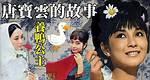 唐寶雲的故事—養鴨公主的純真與憂鬱
