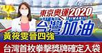 黃筱雯晉四強 台灣首枚拳擊獎牌確定入袋