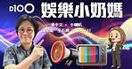 娛樂小奶媽精華:曾志偉TVB升職救台有乜Q用?|中國好聲音有比賽潛規則?|潘小文、小喇叭