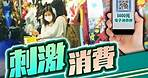【on.cc東網】冀電子消費券刺激市場 港府料月中公布經濟增長超5.5%
