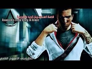 قصة دزموند مايلز | Assassins Creed Story Teaser