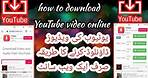 How to download YouTube video online    y2mate    website    2020