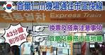 【#Vlog166韓國首爾仁川機場市區快線體驗篇】#韓國首爾 #仁川國際機場 #仁川機場機場快線 #ICN #Korea #Seoul #Airport_Railroad_Express #AREX