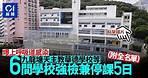 6家學校爆上呼吸道感染或流感須強制檢測 九龍塘聖羅撒學校上榜   01 新聞