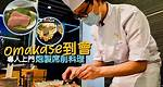 【日式匠心】Omakase到會!專人上門為你炮製席前料理 17道料理 磯燒生猛海鮮🤤甲羅燒、吞拿魚鮫、鮮活鮑魚、帆立貝 南瀛水產