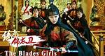 New Action Movie 2020 电影 | 绝色 锦衣卫 The Blades Girls, Eng Sub | Kung Fu film 动作片 Full Movie 1080P