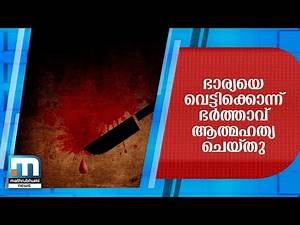 Husband Commits Suicide After Killing Wife| Matrhubhumi News