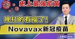 史上最强!Novavax疫苗!晚打的有福了!《洛城情报站》第395期March 15, 2021
