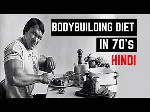 GOLDEN ERA BODYBUILDING DIET | HINDI.