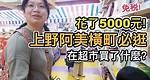 《東京自由行ep13》上野阿美橫町必逛|超市買了5000元|還在這裡上廁所|二木菓子【阿宅爸爸】