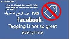 How To Remove Tags From Facebook App | Untagged Photos From Facebook App  Android