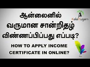 How to Apply Income Certificate in Online I வருமான சான்றிதழ் விண்ணப்பிப்பது எப்படி? TN E-Sevai