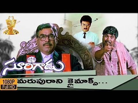 Surigadu Telugu Movie Climax Scene HD || Suresh || Dasari Narayana Rao || Yamuna ||Suresh Production