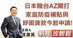 日本贈台AZ開打、家庭防疫補貼與紓困貸款今起申請!│【新聞放輕鬆】汪潔民 主持20210615