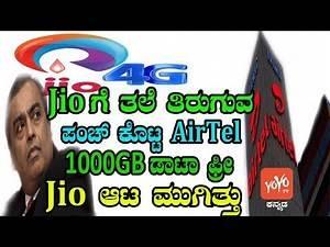 Airtel 1000GB ಡಾಟಾ ಉಚಿತ   Airtel Is Offering 1000 GB Free Data To Customers   YOYO Kannada News