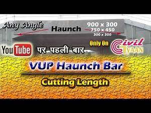 Haunch Bar Cutting Length | VUP के लिए | With formula for Any Angle Haunch