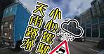 9月24日早上 吐露港公路北行 多車相撞意外