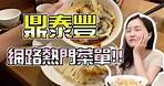 鼎泰豐網路排行四樣菜單!這樣搭配超級好吃!居然還有把小籠包厲害的包子?