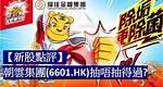 【新股點評】朝雲集團(6601.HK)抽唔抽得過?