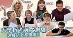 台灣大學指考英文測驗 連英文母語者都傻眼?!