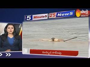 5 Minutes 25 Top Headlines @ 5PM | Fast News By Sakshi TV | 18th September 2019