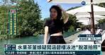 水果茶董娘疑闖涵碧樓泳池「脫罩拍照」 華視新聞 20210801