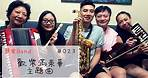 一家人夾Band EP23 - 歡樂滿東華 主題曲 | 香港家庭樂隊 推廣家庭關係 | Hong Kong Family Band | 音樂第二 家庭第一