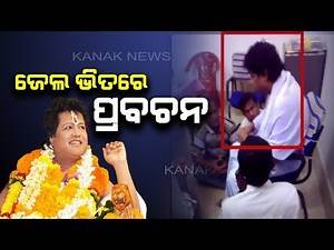 Exclusive Visual : Sarathi Baba Giving Religious Discourse Inside Jail